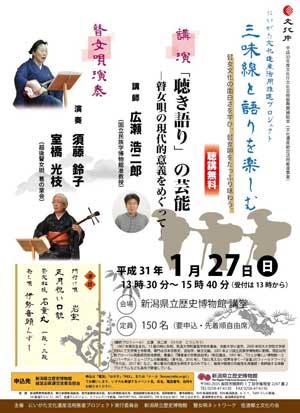 第16回秋の瞽女唄公演